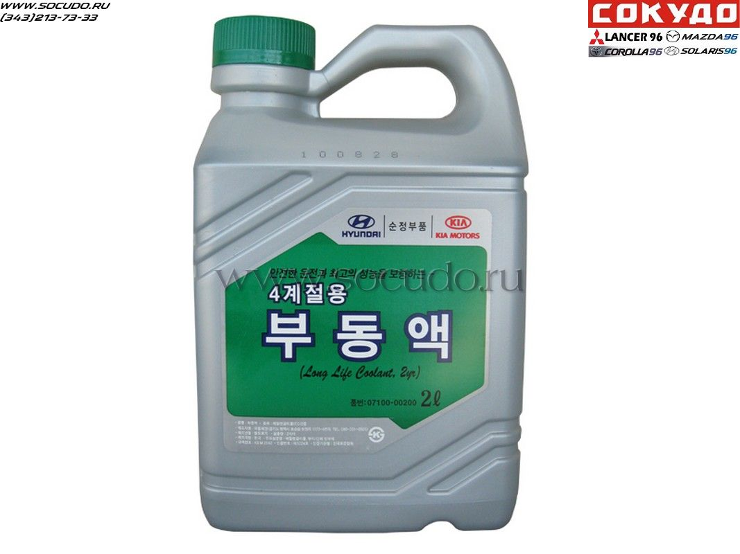 Антифриз Hyundai Long Life Coolant (концентрат) 2л - Оригинал
